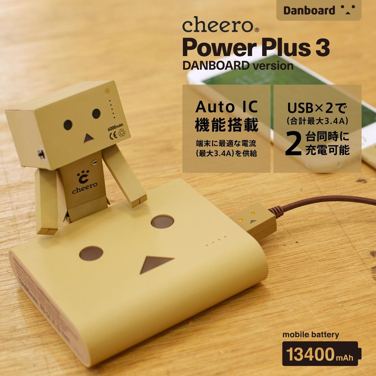 cheero_powerplus3_danboard_3