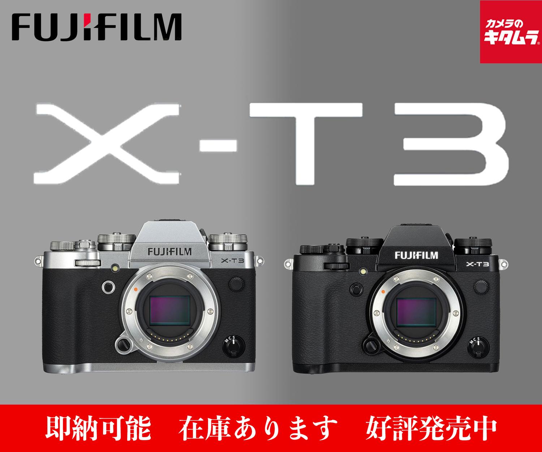 """""""カメラのキタムラでX-T3を見る"""""""